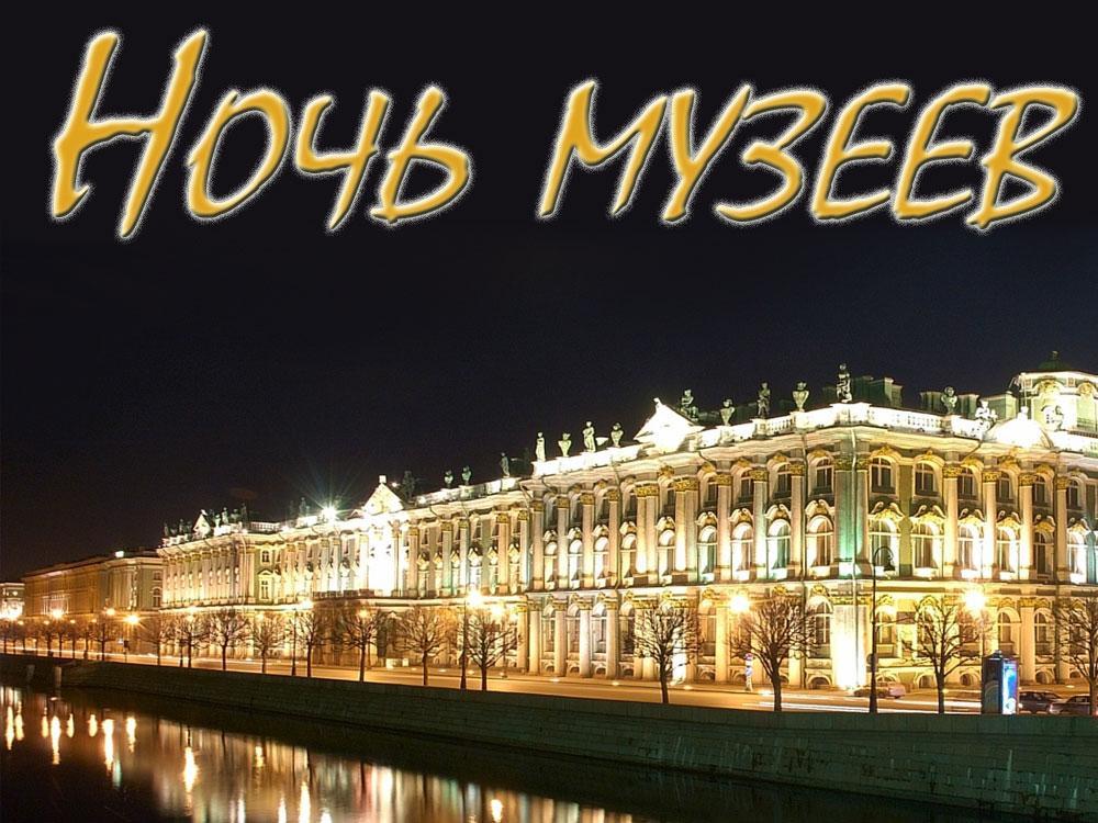 Ночь музеев 2017 в Санкт-Петербурге