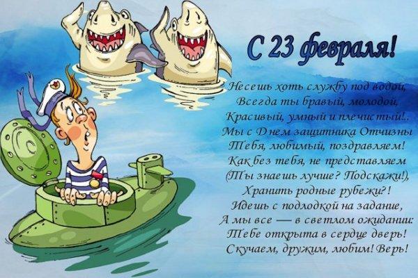 """Картинки по запросу """"23 февраля смешные поздравления"""""""