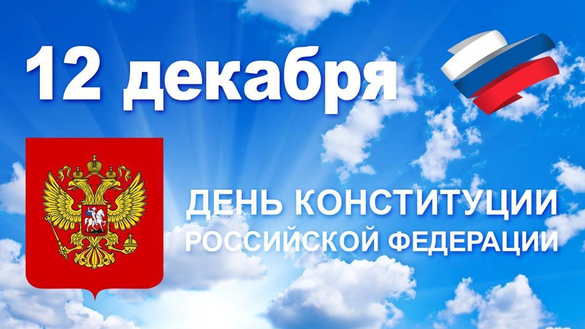 12 декабря 2018 День Конституции в России – работаем или отдыхаем?