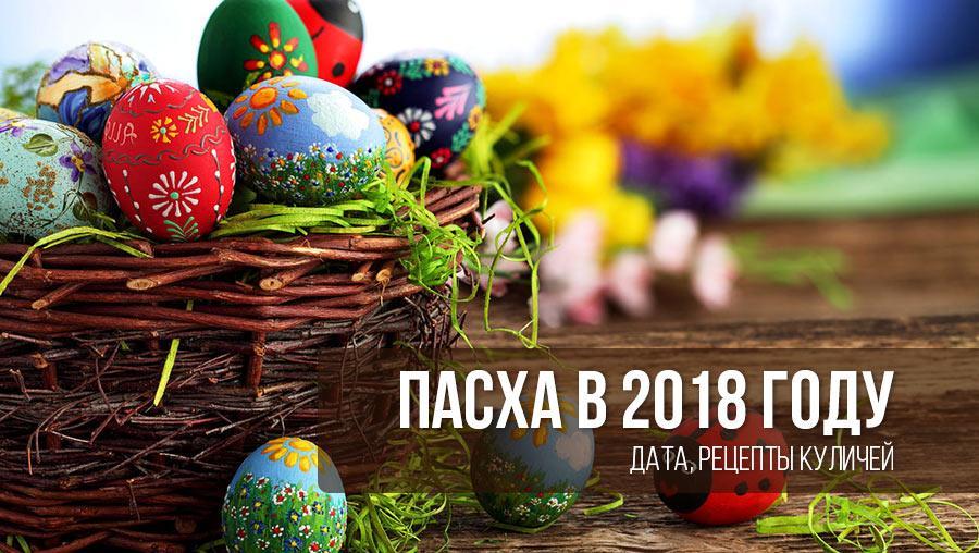 Пасха 2018: когда будет, как готовиться и как встречать Светлое Христово Воскресение