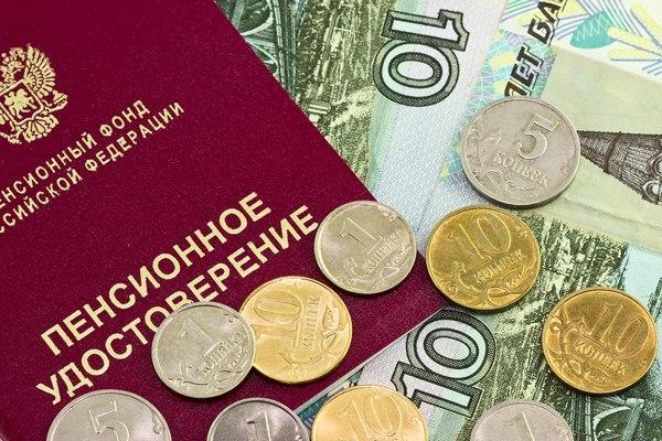 Пенсионные начисления в России