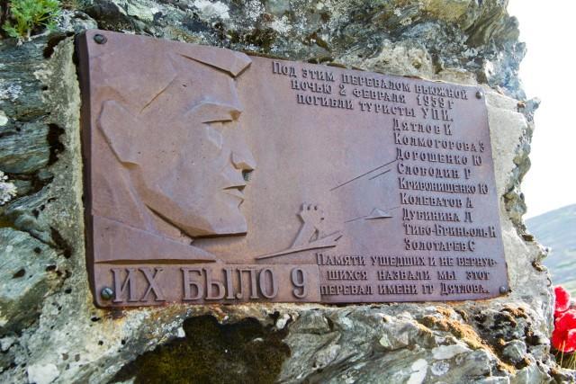Неопознанный объект обнаружен рядом с перевалом Дятлова