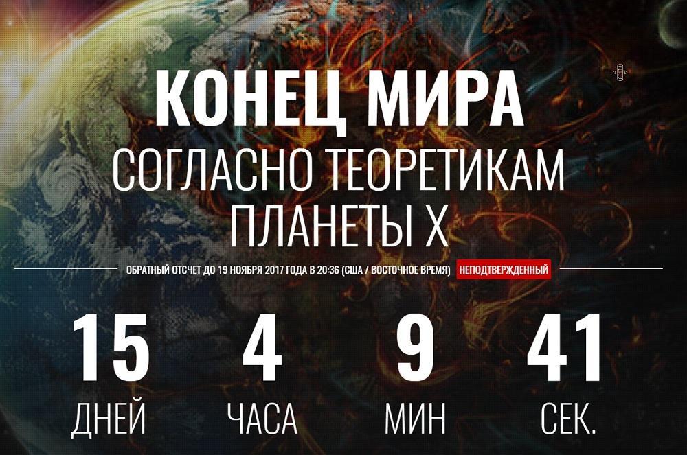 Конец света 19 ноября 2017 года: правда или ложь, таймер до апокалипсиса – время
