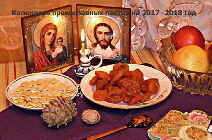 Календарь православных постов: список постов на 2017 -2018 год