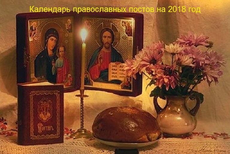 Календарь православных постов на 2018 год