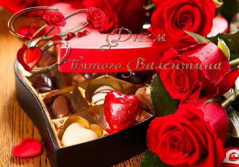 Поздравления с Днем святого Валентина: лучшие пожелания в стихах, красочные и яркие поздравления на День влюбленных 14 февраля 2019 года