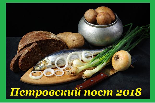 Петровский пост 2018