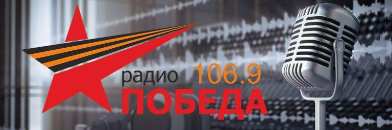 """Радио """"Победа"""""""