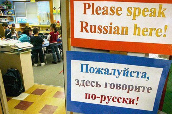 Защита русского языка