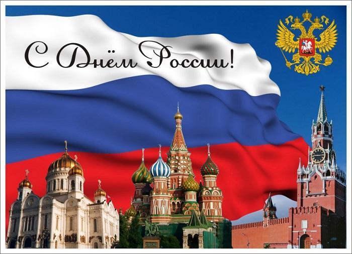12 июня 2018 День России – лучшие гиф-анимации к празднику