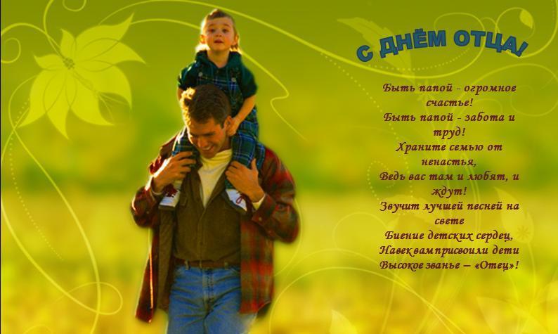 Красивые открытки-поздравления с Международным днем отца, мерцающие гифки