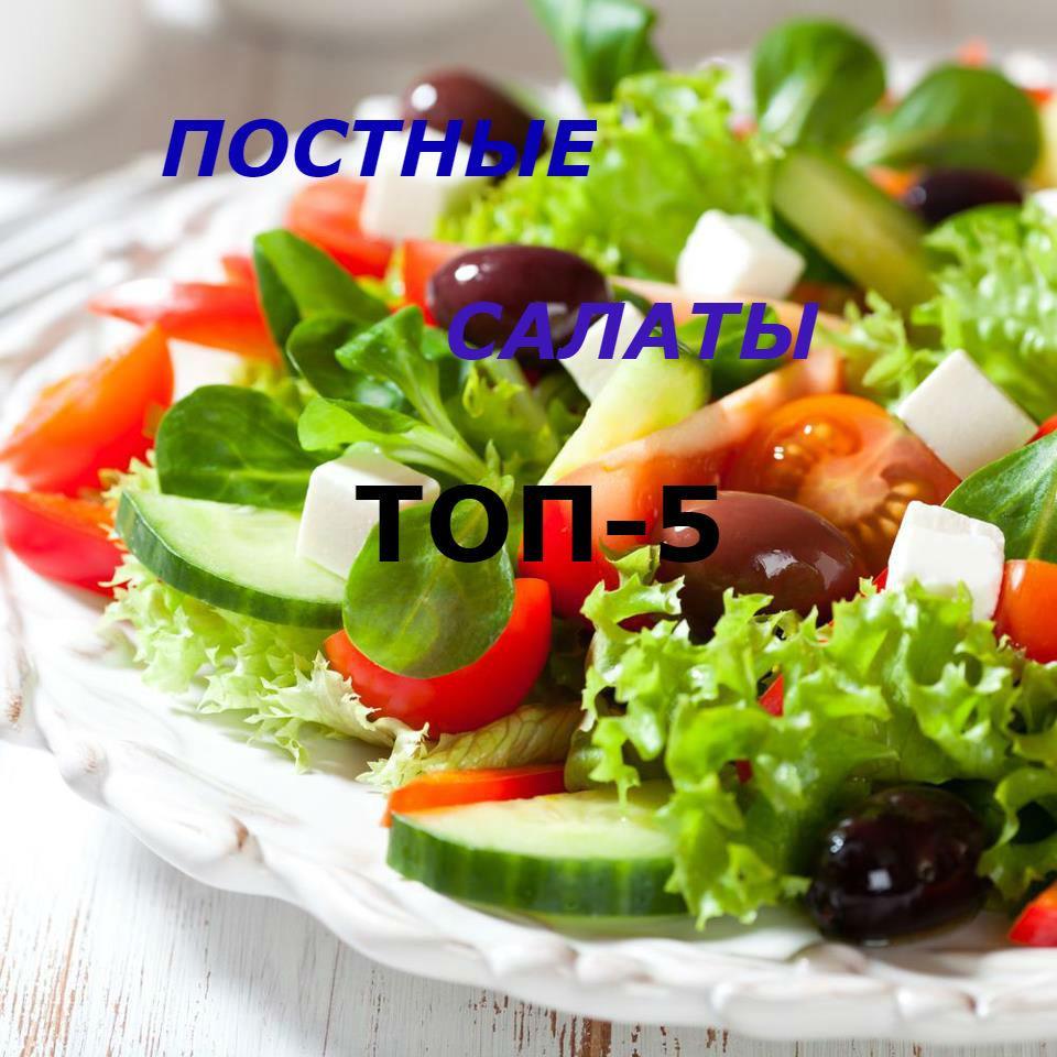 ТОП-5 постных салатов