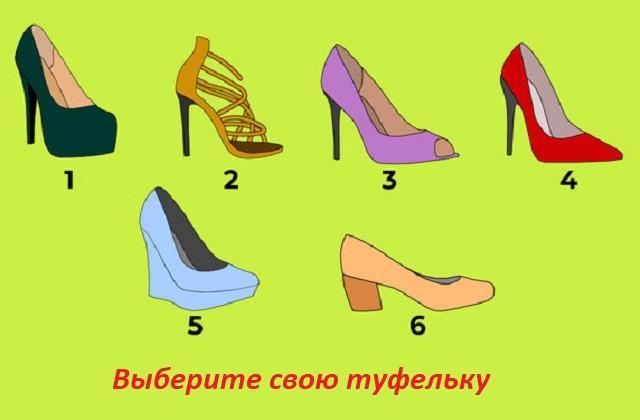 Тест на характер: выбери туфельку и узнай, какой тебя видят мужчины