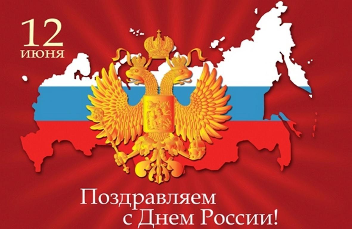 День России 12 июня: картинки, красивые открытки, поздравления к празднику