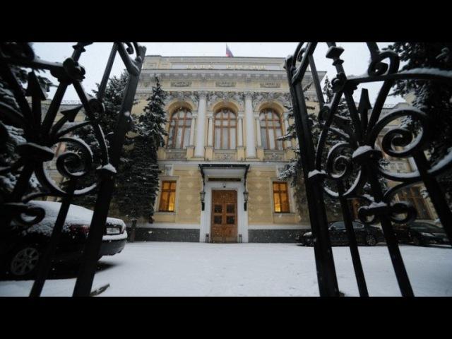 Центробанк лишил лицензии «Рунэтбанк»