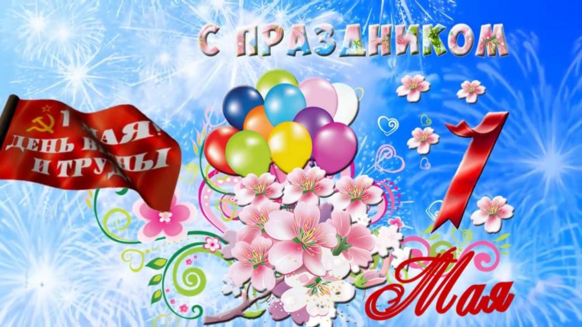 Смешные и веселые картинки поздравления с 1 мая