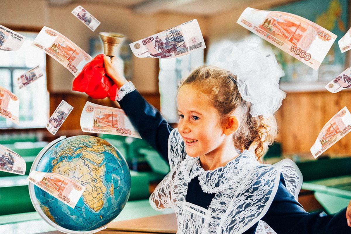 Девочка-школьница деньги