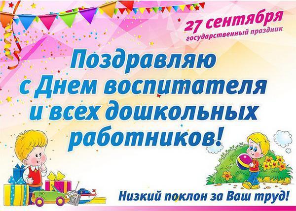 Поздравление заведующей детским садом фото 762
