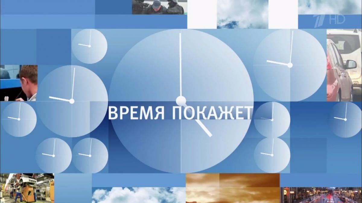 время покажет логотип