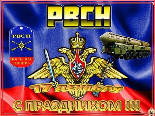 День ракетных войск стратегического назначения (День РВСН) 17 декабря 2017 года: смс-поздравления и поздравления в стихах