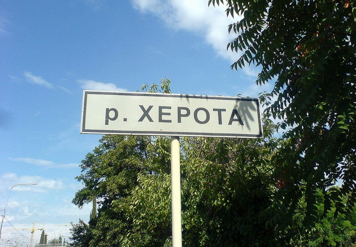"""Дорожный указатель """"Херота"""""""