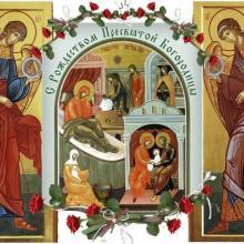 Рождество Пресвятой Богородицы в 2021 году: когда и как праздновать