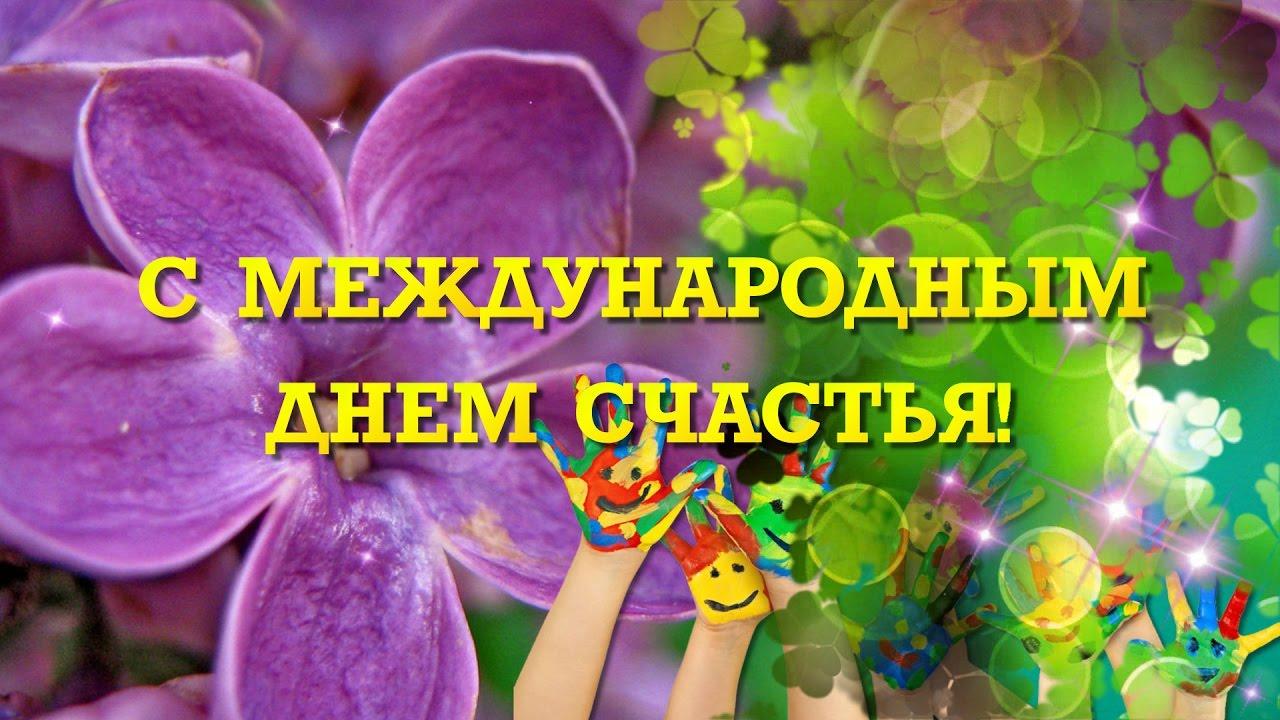 Открытка международный день счастья 20 марта