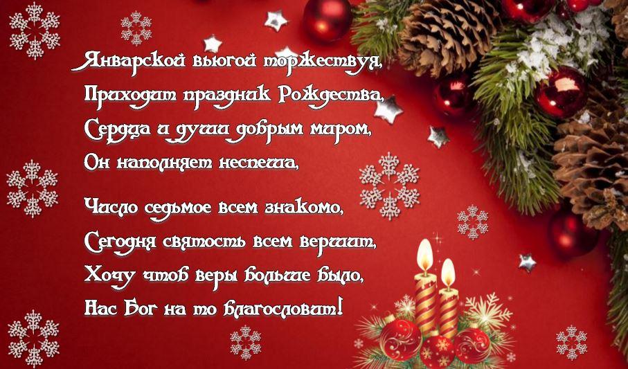 Поздравления в рождество христово в стихах короткие красивые