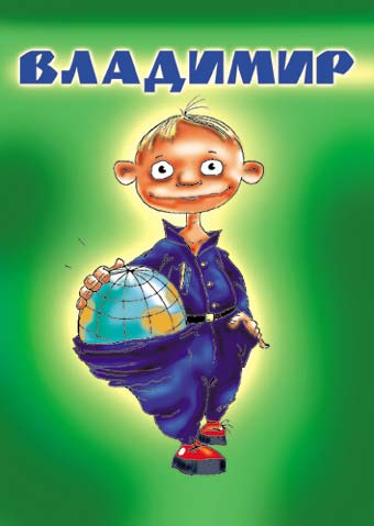 словам артистки, смешные открытки с именем владимир люстры бобруйске быстрой
