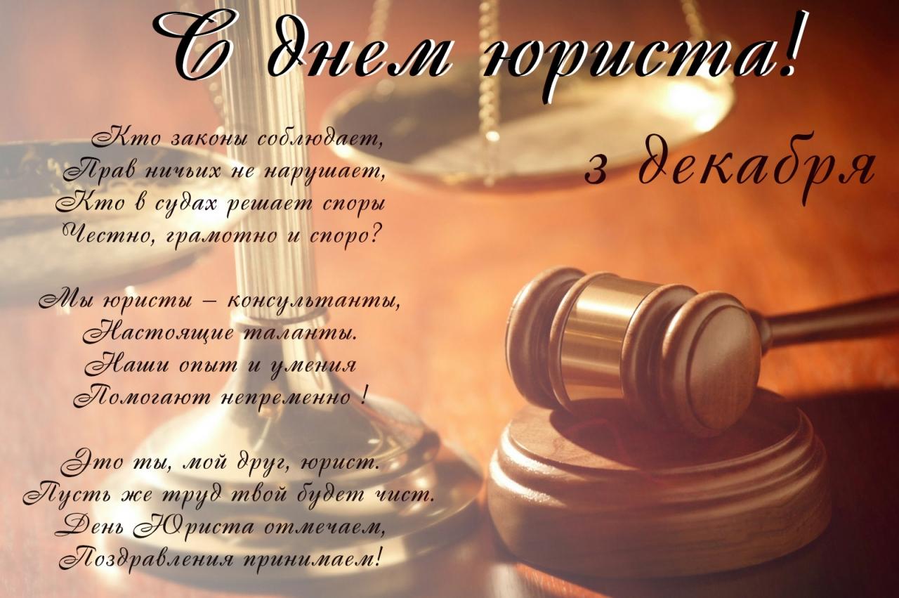 Смс поздравления к дню юриста